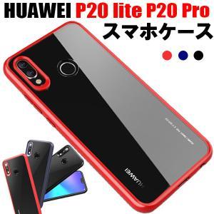 HUAWEI P20 lite/P20 Proケース カバー クリアケース 衝撃吸収 スマホケース ハイブリッド 決算セール|jnh