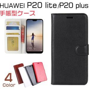 HUAWEI P20 lite P20 Plus手帳型ケース PUレザーケース スマホケース スタンド機能 ネコポス送料無料 翌日配達対応 jnh