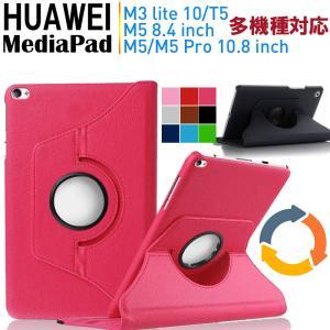 タブレットPC手帳型ケース 360度回転 保護カバー 多機種対応  HUAWEI MediaPad M3 lite 10/MediaPad T5/M5 Pro/M5 8.4インチ/T5|jnh