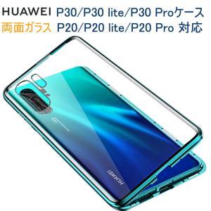 Huawei P20/P20 lite/P20 Pro/P30/P30 lite/P30 Proケース 両面ガラス マグネット アルミ スマホケース 全面保護|jnh