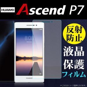 Huawei Ascend P7 液晶保護フィルム シート    アンチグレアタイプ 反射防止