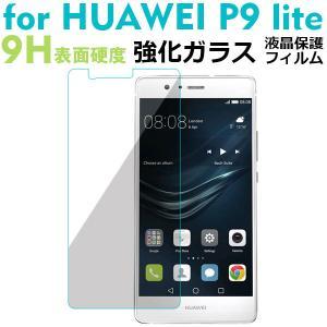 HUAWEI P9 lite 強化ガラス液晶保護フィルム 9H ガラスフィルム 2.5Dラウンドエッジ 0.26mm 決算セール|jnh