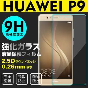 HUAWEI P9 強化ガラス液晶保護フィルム 9H ガラスフィルム 2.5Dラウンドエッジ 0.26mm 決算セール jnh