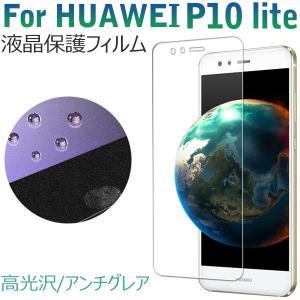 HUAWEI P10 lite 液晶保護フィルム 高光沢 アンチグレア 反射防止 指紋防止 決算セール|jnh