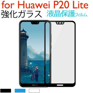 HUAWEI P20 liteガラスフィルム 液晶保護 強化ガラス 液晶保護ガラス 全面加工|jnh