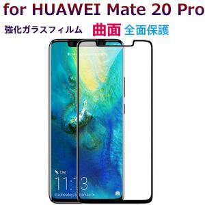HUAWEI Mate 20 Pro強化ガラスフィルム 曲面 ガラスフィルム 全面保護 液晶保護フィルム 決算セール|jnh