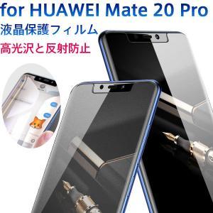 HUAWEI Mate 20 Pro液晶保護フィルム 高光沢 反射防止 スマホフィルム 決算セール|jnh