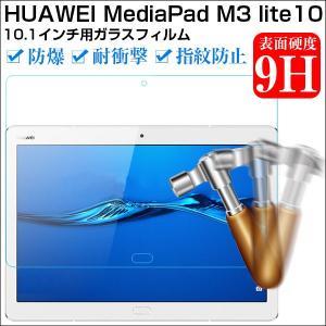 HUAWEI MediaPad M3 lite 10 10.1インチ用ガラスフィルム 強化ガラスフィルム 液晶保護フィルム 指紋防止 jnh
