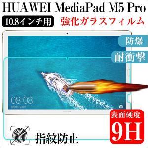 HUAWEI MediaPad M5 Pro 10.8インチ用ガラスフィルム 強化ガラスフィルム 液晶保護フィルム 指紋防止|jnh