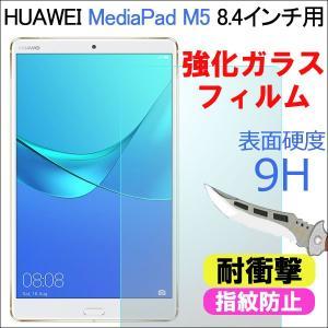 HUAWEI MediaPad M5 8.4インチ用ガラスフィルム 強化ガラスフィルム 液晶保護フィルム 指紋防止 ネコポス送料無料 翌日配達対応|jnh