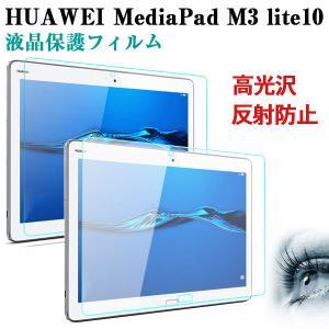 HUAWEI MediaPad M3 lite 10液晶保護フィルム タブレットPC用 液晶フィルム|jnh