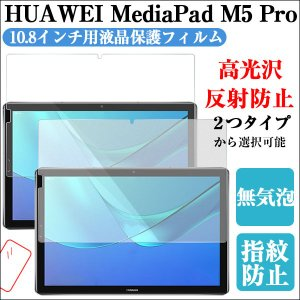 HUAWEI MediaPad M5 Pro 10.8インチ用液晶保護フィルム タブレットPC用 液晶フィルム jnh