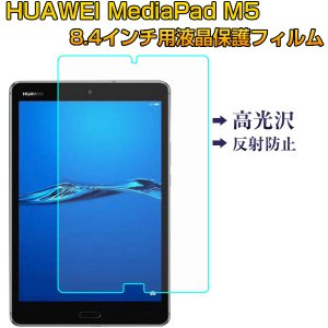 HUAWEI MediaPad M5 8.4インチ用液晶保護フィルム タブレットPC用 液晶フィルム jnh