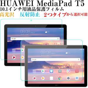 HUAWEI MediaPad T5用液晶保護フィルム タブレットPC用 液晶フィルム|jnh