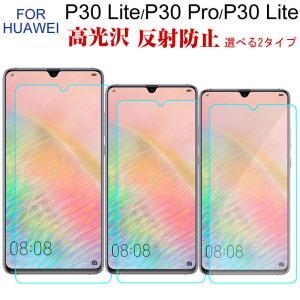 Huawei P30/P30 Pro/P30 Lite液晶保護フィルム スマートフォン用 液晶フィルム 選べる2タイプ|jnh
