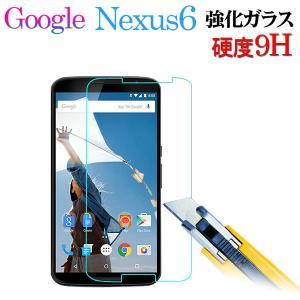 Google Nexus 6 強化ガラス液晶保護フィルム ガラス製 保護シート スマートフォン|jnh