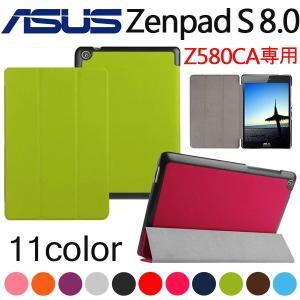 ASUS ZenPad S 8.0(Z580CA)用 PUレザーケース 3つ折り スタンドケース 手帳型 カバー エイスース ゼンパッド スタンドカバー|jnh