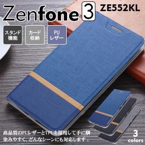 Zenfone3 ZE552KL 手帳 手帳型ケース ケースカバー スマートフォンケース ネコポス送料無料 翌日配達対応 jnh