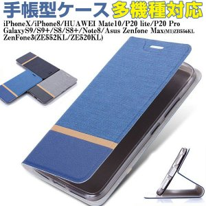 iPhoneX/8/HUAWEI P20lite/P20Pro/Mate 10/Zenfone3(ZE552KL,ZE520KL)/Zenfone Max (M1) ZB556KL/Galaxy S8/S8 Plus/S9/S9 Plus/NOTE 8手帳型ケース|jnh