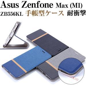 Asus Zenfone Max (M1) ZB556KL手帳型ケース ビジネス風 携帯ケース PUカバー PUケース 耐衝撃|jnh