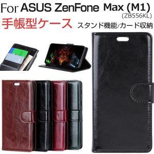 ASUS ZenFone Max (M1) (ZB556KL)手帳型ケース  スマホケース スタンド機能 スマホカバー カード収納|jnh