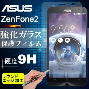 ASUS ZenFone 2 ZE551ML/ZE550用強化ガラス液晶保護フィルム スマートフォン ガラスフィルム ラウンドエッジ加工 硬度9H  初夏セール|jnh