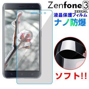 Zenfone3 ZE552KL液晶保護フィルム PET 防爆フィルム ソフト 決算セール jnh