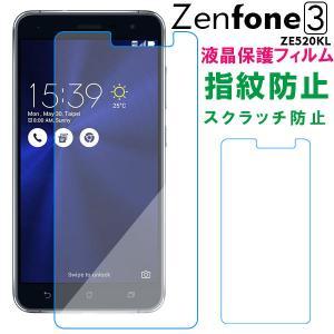 Zenfone3 ZE520KL液晶保護フィルム 高光沢 スクラッチ防止 決算セール jnh