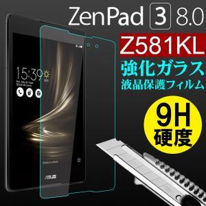 ASUS ZenPad 3 8.0 Z581KL 強化ガラスフィルム タブレットPC 液晶保護フィルム  初夏セール|jnh