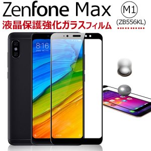 ASUS ZenFone Max (M1) (ZB556KL)液晶保護フィルム 強化ガラスフィルム ガラスフィルム|jnh