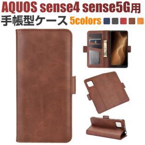 AQUOS sense4 sense5G用ケース 手帳型ケース スタンドケース スマホケース ネコポス送料無料 翌日配達対応 嘉年華