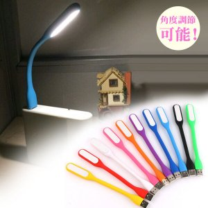 USBデスクライト LEDライト パソコン モバイルバッテリーACアダプター接続可能 カンタン接続 角度調節可能 照明  ネコポス送料無料 翌日配達対応 決算セール|jnh