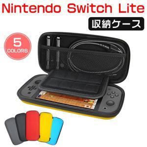 Nintendo Switch Lite収納ケース Switch liteポーチ スイッチライトケー...