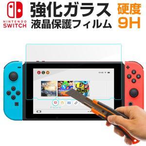 Nintendo Switchフィルム 強化ガラスフィルム ...