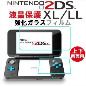 Nintendo 2DS XL 対応 液晶保護フィルム 2枚セット 強化ガラスフィルム セット ネコポス送料無料 翌日配達対応 ボーナスセール jnh