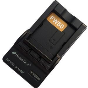 HanyeTech 製 SONY NP-FW50 用互換充電器|jnh