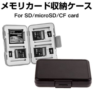 メモリカードケース microSD/SD/CFカード収納 SDカードケース