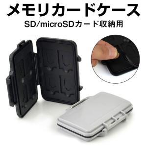 SD/microSDカードケース メモリカードケース 耐衝撃 カード収納|jnh
