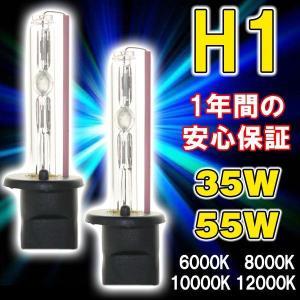 ライト ヘッドライト HIDバルブ H1/35W 55w/12V/6000K〜12000K 耐久性に優れて使える 2個セット クロネコDM便不可|jnh