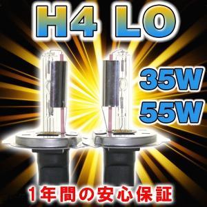 ライト ヘッドライト HIDバルブ H4LO 35W/55W 12V 6000K〜12000K 耐久性に優れて使える 2個セット ゆうパケット不可|jnh
