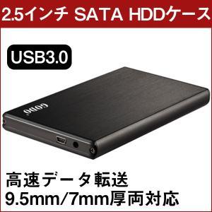 USB3.0 2.5インチ SATA HDDケース ハードディスクケース 高速データ転送 9.5mm/7mm厚両対応 jnh