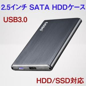 USB3.0 2.5インチ SATA HDDケース ハードディスクケース HDD/SSD対応 高速データ転送 jnh