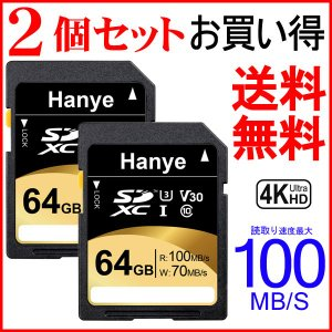 2個セットお買得SDカード SDXCカード 64GB Hanye超高速R:100MB/s W:70MB/s Class10 UHS-I U3 V30 4K Ultra HD対応 パッケージ品 HY1309-XC64GBU3-2P【V】|jnh