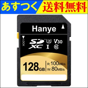SDXCカード 128GB Hanye 【翌日配達】超高速R:100MB/s W:80MB/s Class10 UHS-I U3 V30 4K Ultra HD対応 パッケージ品 ポイント消化【V】|jnh