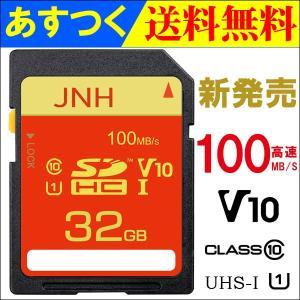 SDカード SDHCカード 32GB JNHブランド発売特価 +【翌日配達】超高速100MB/S Class10 UHS-I U1 V10対応 【国内正規品5年保証】|jnh