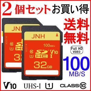 SDHCカード 32GB JNHブランド発売特価 +【翌日配達】【2個セットお買得】超高速100MB/S Class10 UHS-I U1 V10対応 【国内正規品5年保証】 決算セール|jnh