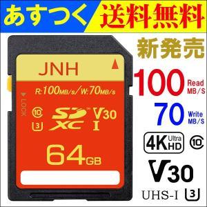 SDカード SDXCカード 64GB JNHブランド【翌日配達】超高速R:100MB/s W:70MB/s Class10 UHS-I U3 V30対応 4K Ultra HD【国内正規品5年保証】 決算セール|jnh