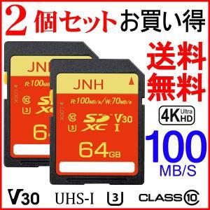 SDXCカード 64GB JNHブランド【2個セット・翌日配達】超高速R:100MB/s W:70MB/s Class10 UHS-I U3 V30対応 4K Ultra HD【国内正規品5年保証】 決算セール|jnh