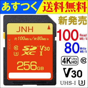 SDカード SDXCカード 256GB JNHブランド【翌日配達】超高速R:100MB/s W:80MB/s Class10 UHS-I U3 V30対応 4K Ultra HD【国内正規品5年保証】 衝撃セール|jnh