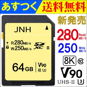 SDカード SDXC 64GB JNHブランド【翌日配達】 超高速R:280MB/S  W:250MB/S Class10 UHS-II U3 V90対応 8K Ultra HD【国内正規品5年保証】JN1409V90|jnh